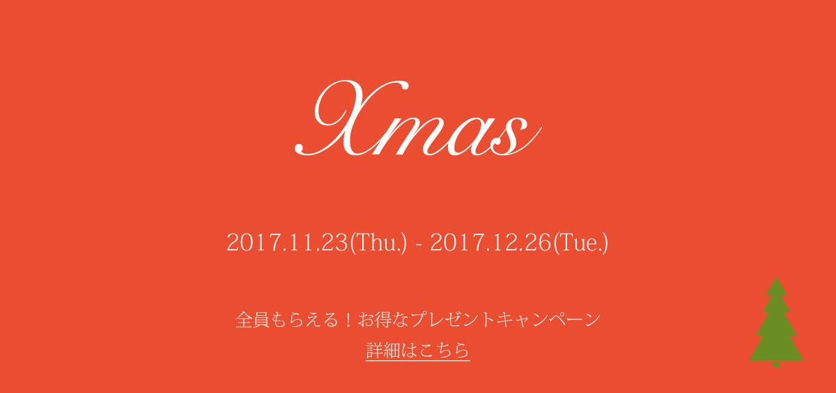 プレゼントキャンペーン「クリスマス」