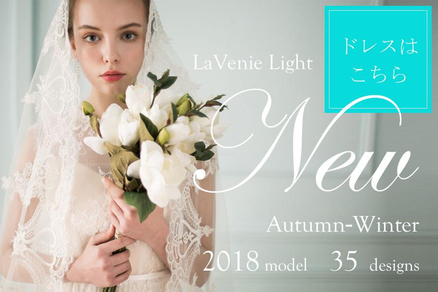 LaVenie Light 新作