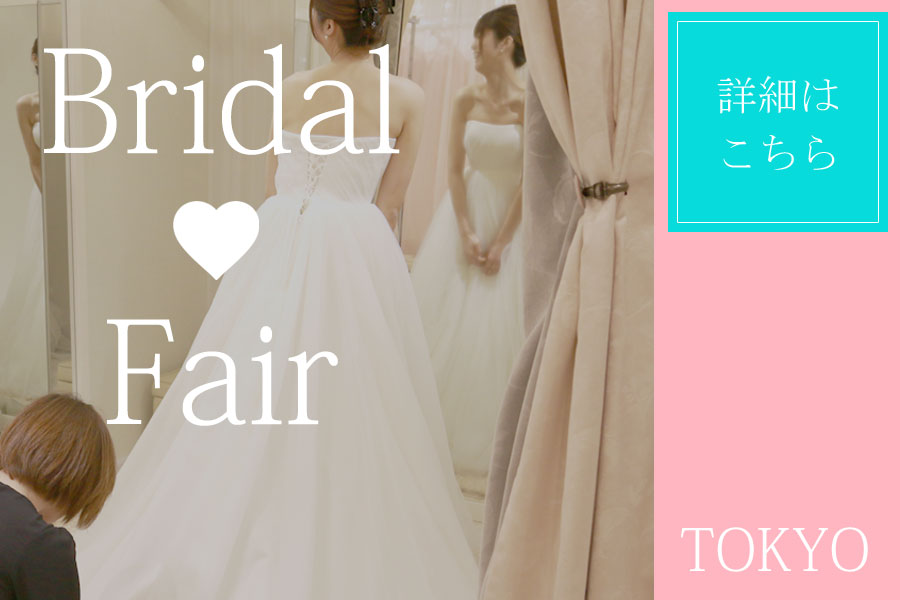 c310e54652def 6月1日 ブライダルフェア東京オーダードレスをお気軽に体験いただけるフェア