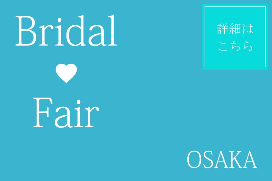 af2a3e99d4e50 6月2日 ブライダルフェア大阪オーダードレスをお気軽に体験いただけるフェア