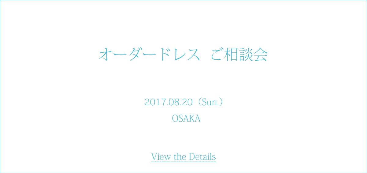 オーダードレス相談会/大阪
