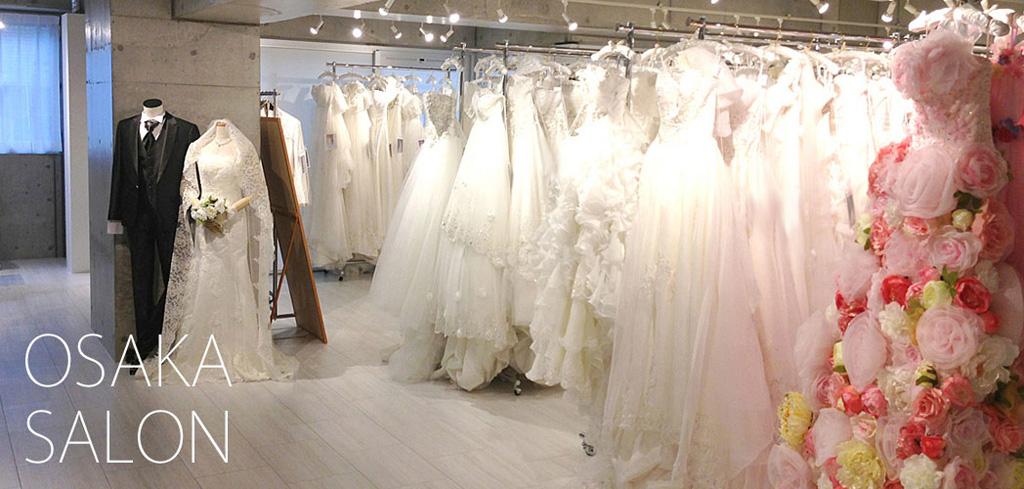 大阪サロンでのウェディングドレス試着のご案内