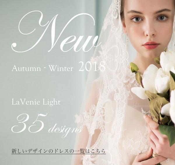 新デザインウェディングドレスLaVenie Light 2018