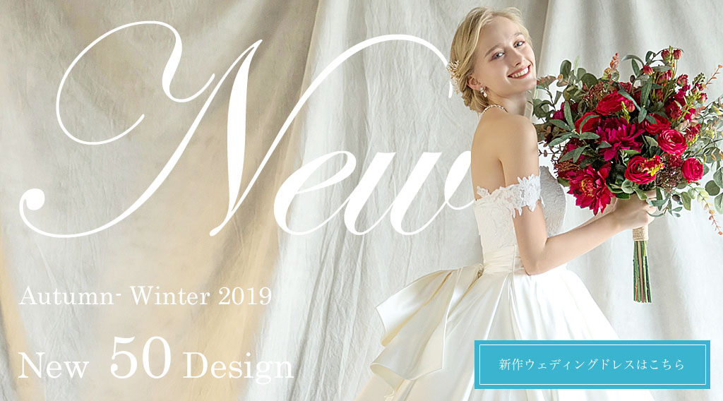 ac05228247a3a ウェディングドレスのオーダー販売専門店|YNS WEDDING
