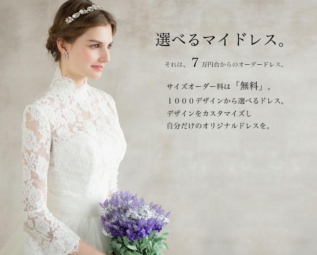 ウェディングドレスのオーダー販売専門店|YNS WEDDING